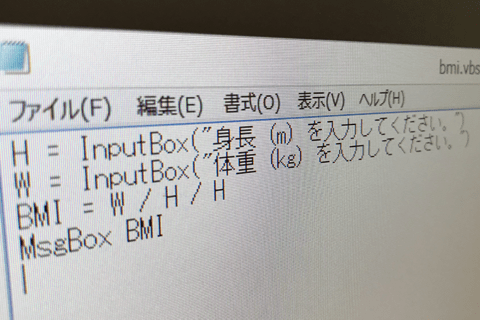 「VBScriptで作る、超簡単3分プログラミング」イメージ画像