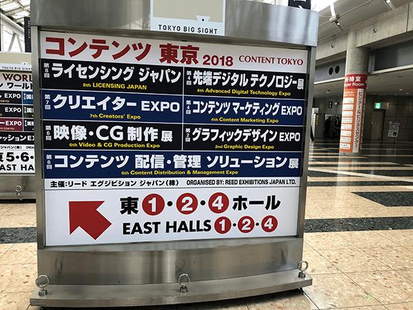 「コンテンツ東京2018」開催の東1、2、4ホールに向かう