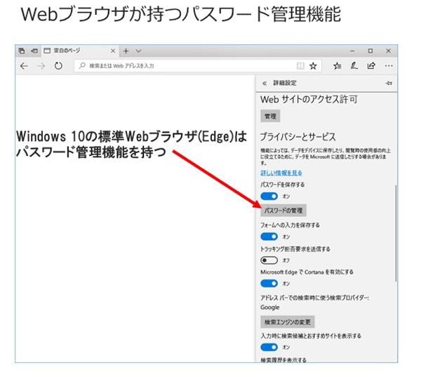 Webブラウザにも簡単なパスワード管理機能がある