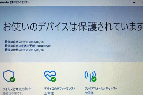 PCを使う人が知っておくべき最低限のセキュリティ対策のイメージ画像