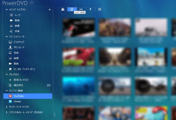 360°動画の再生:PowerDVD18 UltraはYouTubeとVimeoに対応。360°動画にも対応します。