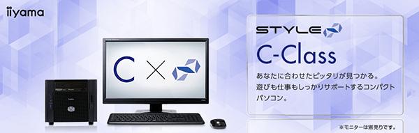 STYLE∞ C-Class コンパクトデスクトップパソコン