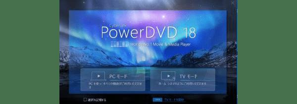 PowerDVD 18 Ultra起動画面