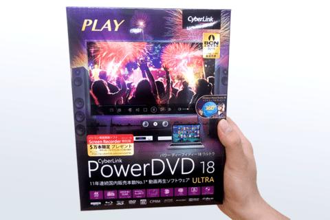 動画再生ソフトのおすすめ PowerDVD 18 Ultra レビュー!のイメージ画像