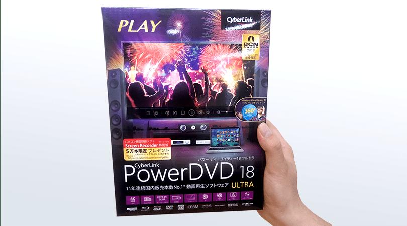 CyberLink PowerDVD 18 Ultra を3名様にプレゼント