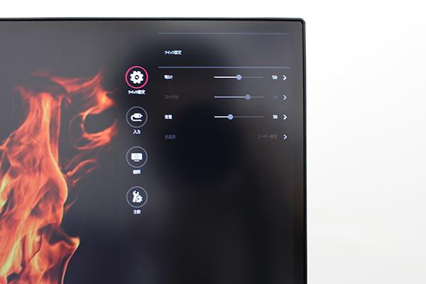 HDMI接続では明るさと音量の調整が可能だ