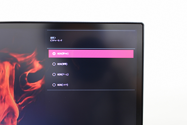 『HDR(鮮やか)』のほか、『HDR(標準)』『HDR(ゲーム)』『HDR(シネマ)』が選択可能で、用途別に切り替えられる