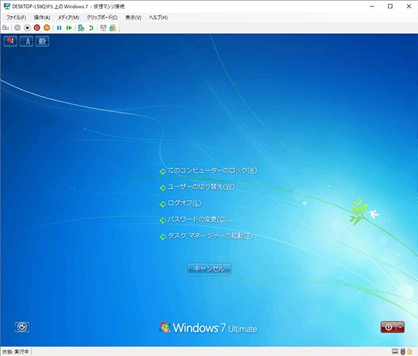 [Ctrl]+[Alt]+[End] キーを押してゲストマシン (Windows 7) の「ロックなど」のメニュー画面を表示させる