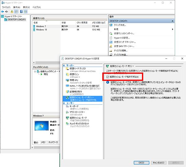 「拡張セッションモードを許可する」にチェックがついていることを確認
