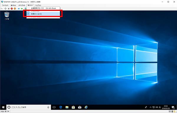 サポートされているOS (Windows 10) の場合は接続画面の「表示」メニューの「拡張セッション」にチェックがついている
