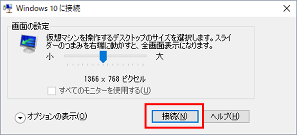 接続画面で「オプションの表示」をクリックする