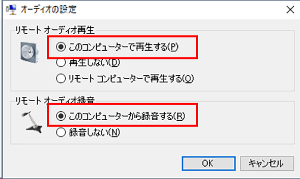 ゲストマシンでオーディオ再生をするには「このコンピューターで再生する」をチェックする。ゲストマシンで録音したい場合は「このコンピューターから録音する」にチェックをつける