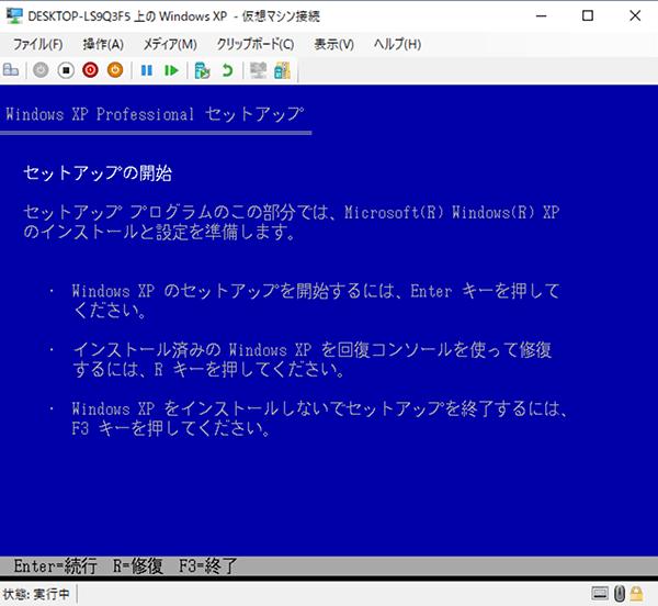 Windows XPのインストール画面