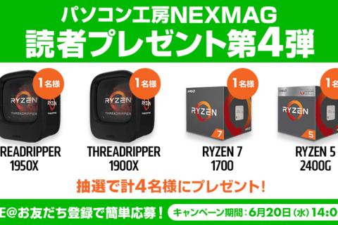 パソコン工房NEXMAG読者プレゼント第4弾!AMD RyzenCPUを4名様へのイメージ画像