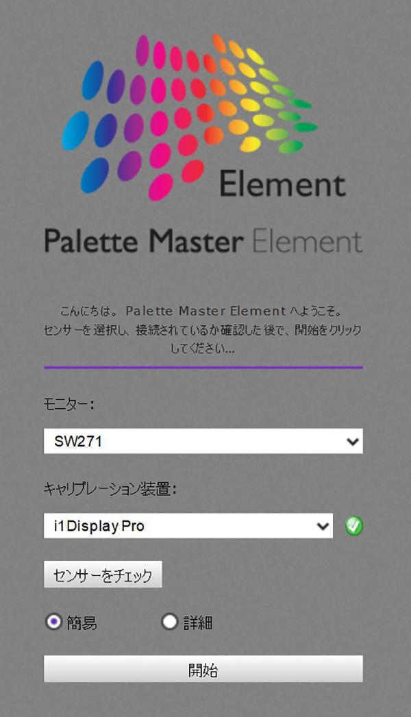 「Palette Master Element」は付属のCDに入っていないため、製品ページよりダウンロードする必要がある