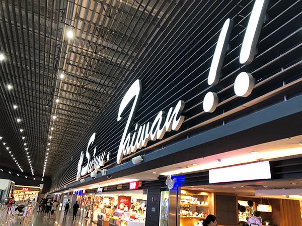 桃園空港に到着、Seeya Taiwan!