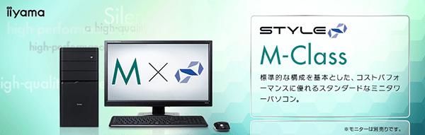 デスクトップパソコンおすすめランキング 【第4位】STYLE-M1B6-i3-UH