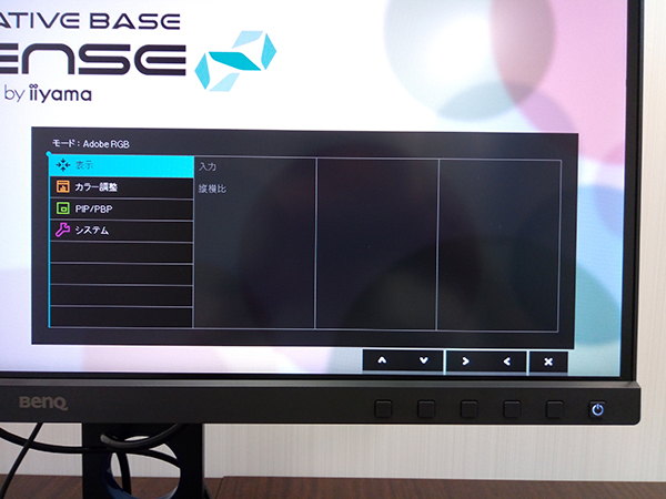 表示、カラー調整、PIP/PBP、システムの設定画面