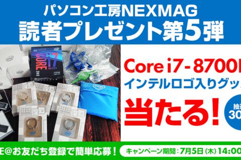パソコン工房NEXMAG読者プレゼント第5弾!インテル「Core i7-8700K」など合計30名様に当たるのイメージ画像