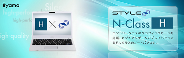 ノートパソコンおすすめランキングおすすめ【第3位】iiyama STYLE-14FH054-i5-UHSV