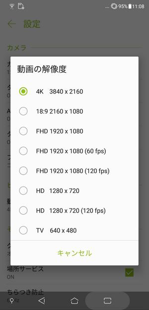 ZenFone 5の対応する動画の撮影解像度