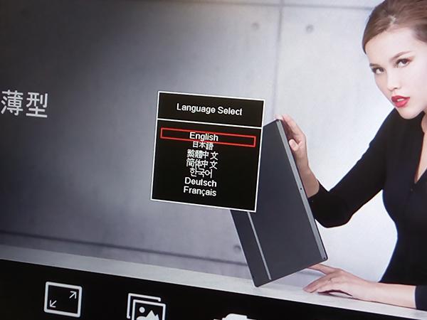 「On-Lap 1305H」 言語選択