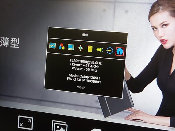 「On-Lap 1305H」 情報