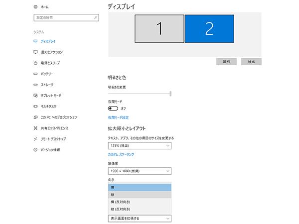 「On-Lap 1305H」 [表示画面を拡張する]を選択して、向きは[横]を選択