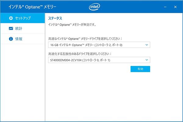 インテル® Optane™ メモリー 設定画面で対象のドライブを選択