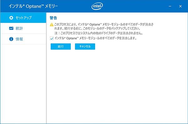 インテル® Optane™ メモリー 設定画面でのOptaneメモリーデータ消去前チェック