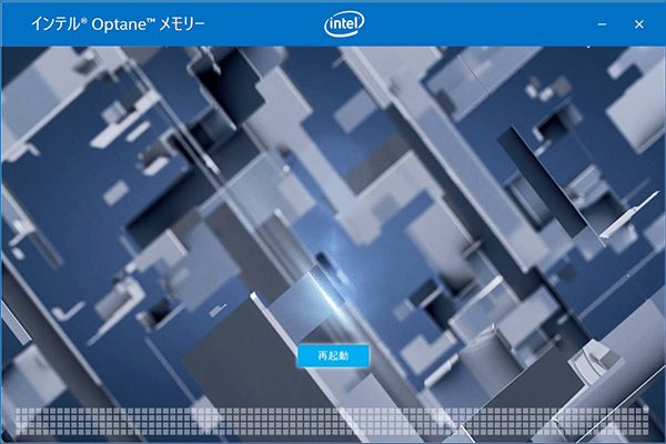 インテル® Optane™ メモリー 設定画面でのOptaneメモリーデータ消去