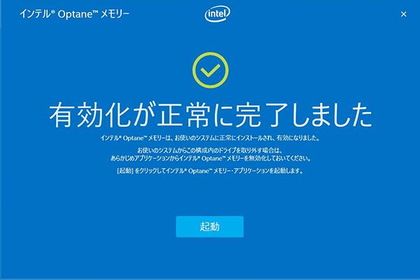 インテル® Optane™ メモリー 設定画面で有効化が正常に完了