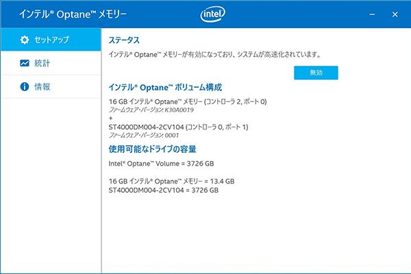 インテル® Optane™ メモリー 設定画面でのIntel Optane Volumeの表示