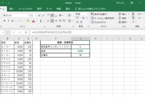 時短テクニック 中級エクセル関数とピボットテーブルのイメージ画像