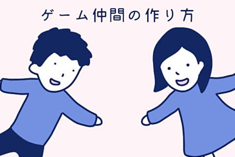 オンラインゲームで遊ぶなら知っておきたい!ゲーム仲間の作り方!