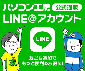 https://www.pc-koubou.jp/magazine/wp-content/uploads/2018/07/line_banner300.png