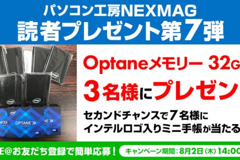 パソコン工房NEXMAG読者プレゼント第7弾!インテル Optaneメモリーを当てて Core i+ を体感しよう!のイメージ画像