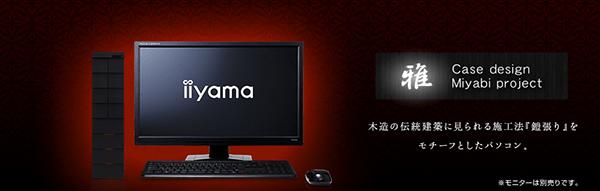 デスクトップパソコンおすすめランキング 【第5位】iiyama Miyabi-EJ5S-i7-UHVI