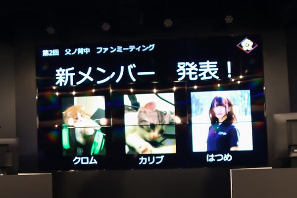 注目の3人目がスクリーン上に写しだされる