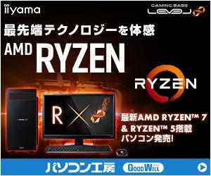 https://www.pc-koubou.jp/magazine/wp-content/uploads/2018/08/amd_ryzen_pckoubou_300x250.jpg