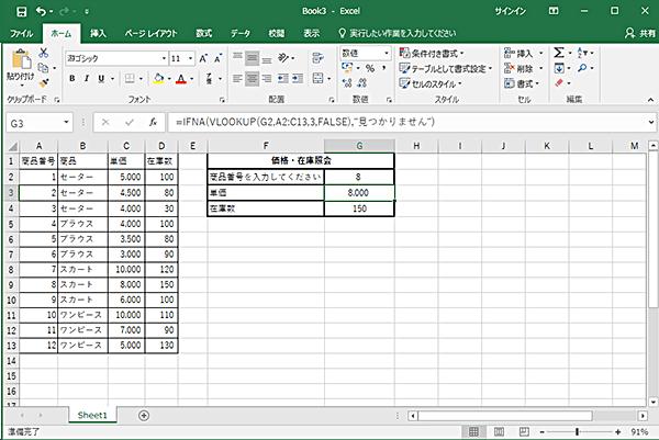 G2に有効な値が入力されれば、その単価と在庫数を表示