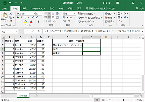 INDEX関数とMATCH関数を使った例