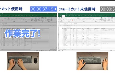 時短テクニック エクセルショートカット!のイメージ画像