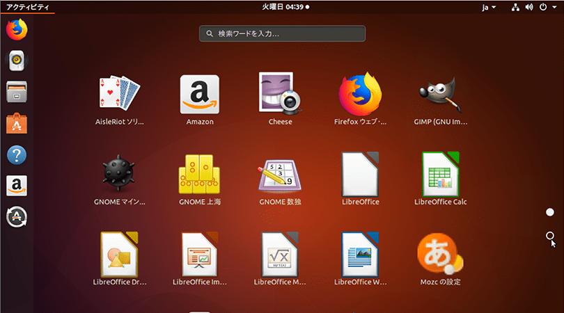 WindowsにUbuntuをインストール[Hyper-Vの使い方]のイメージ画像