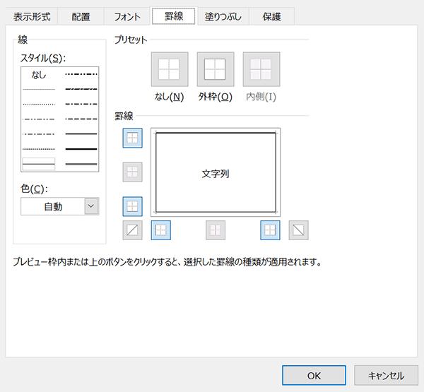 詳細設定を開くことが多い「罫線」の設定は書式設定ダイアログのショートカットが役立つ