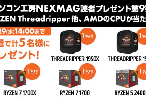 パソコン工房NEXMAG読者プレゼント第9弾!Ryzen Threadripper 他、AMDのCPUが当たる!のイメージ画像
