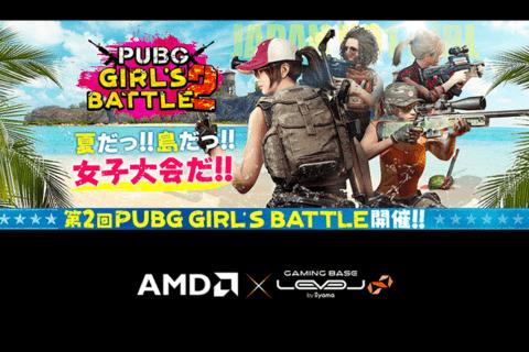 PUBG女子大会開催!PUBG GIRL'S BATTLE 認定ゲーミングPC発売!のイメージ画像