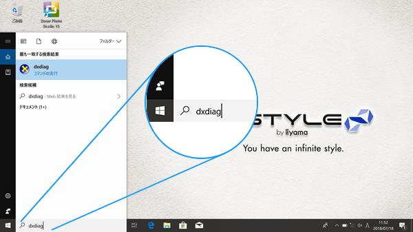 Windows 10スタートメニューからDirect X診断ツールを起動