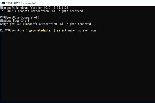 コマンドプロンプトでget-netadapterコマンドの実行