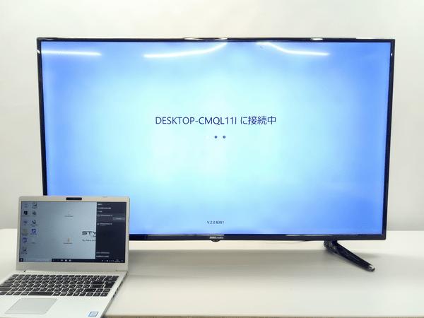 テレビ側「接続中」画面